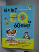 【書寶二手書T4/少年童書_ZFG】提升孩子EQ的60個祕訣_彭愛華