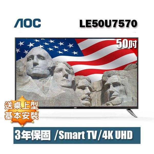 ★送基本安裝★美國AOC 50吋4K UHD聯網液晶顯示器+視訊盒LE50U7570【星巨點】