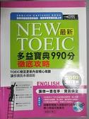 【書寶二手書T8/語言學習_DLQ】最新多益寶典990分徹底攻略_葉曉紅
