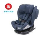 Chicco Unico 0123 Isofit安全汽座 (印墨藍CBB79848.39) 7990元送寶寶後視鏡