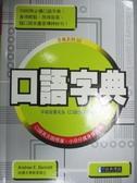 【書寶二手書T4/語言學習_JBV】口語字典_白安竹