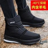 男女同款靴子加厚加絨高幫短靴子保暖防水雪地靴【邻家小鎮】
