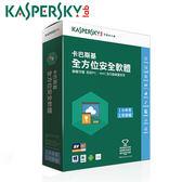 【台中平價鋪】全新 卡巴斯基 2017全方位安全軟體 1台1年 盒裝
