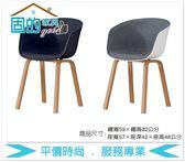 《固的家具GOOD》95-2-AB 9072休閒椅/布坐墊/黑色/白色