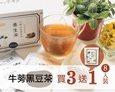【牛蒡黑豆茶15包/盒*3盒+8入裝】完美代謝 養顏美容並使排便順暢 牛蒡黑豆水隨身包