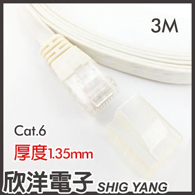 Twinnet Cat.6扁平網路線 3M / 3米 附測試報告 台灣製造 (02-01-4003)