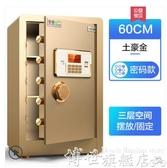 保險櫃 60CM家用指紋密碼小型報警保險箱辦公全鋼入墻智慧防盜保管箱 LX  博世旗艦