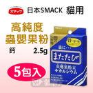 《日本SMACK》高純度蟲癭果粉+鈣2.5g/盒