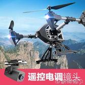 遙控飛機無人機航拍四軸飛行器大型耐摔四旋翼直升機專業鋁合金 MKS 全館免運