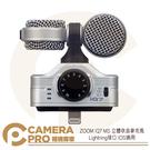 ◎相機專家◎ ZOOM iQ7 立體聲麥克風 輕巧便攜 Lightning接口 IOS適用 公司貨