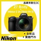 Nikon Z7 + Nikkor Z 24-70mm f/4 S 全幅相機 單眼 公司貨 高雄晶豪泰 實體店面