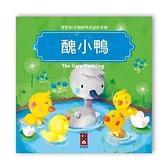 醜小鴨(寶寶的12個經典童話故事8)