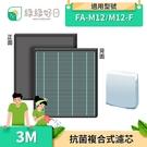 綠綠好日 3M 2in1 複合型 濾網 適用 FA-M12 M12-F 複合型濾網