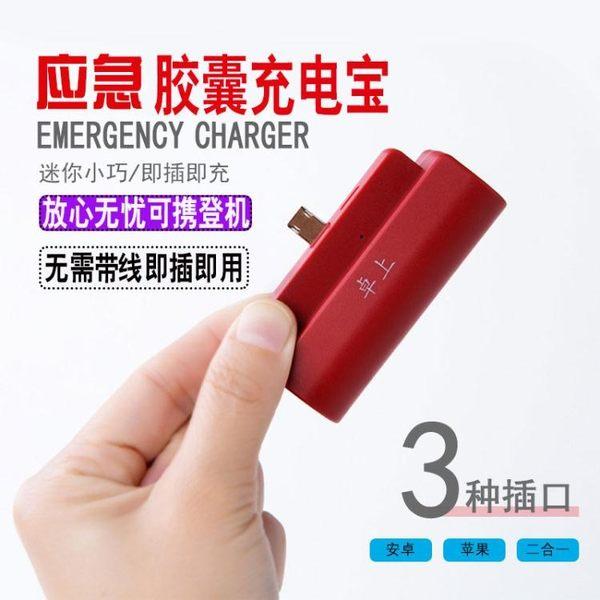 行動電源 迷你膠囊充電寶小米華為蘋果oppo超薄小巧型便攜式創意個性無線 酷我衣櫥