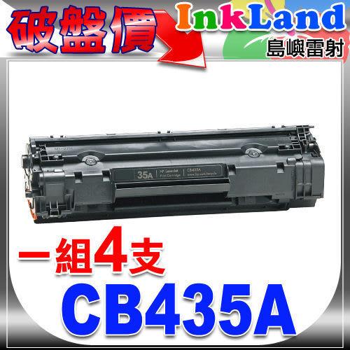 HP CB435 適用Laser Jet P1005/P1006/1006/1005環保碳粉匣 (平均可印1,500 頁)CB435/435A/435