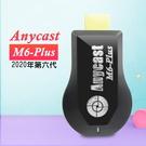 【六代M6-Plus】高清款Anycas...
