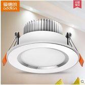 (好康免運)LED射燈嵌入式7/8公分客廳吊頂嵌入式天花燈筒燈軌道燈燈XW