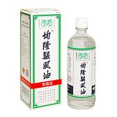 2021.12 均隆驅風油 55ml/瓶 (台灣製造) 專品藥局【2002766】