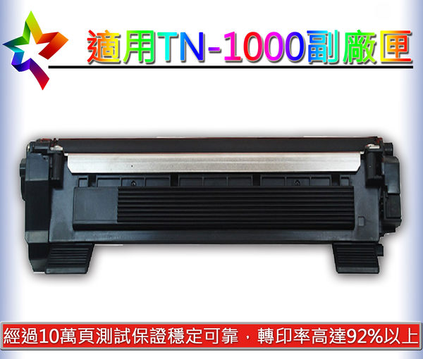 BROTHER TN-1000副廠碳粉匣~機型:MFC-1815/ MFC-1910W/ HL-1110/HL-1210