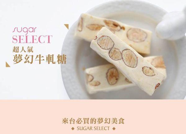 【糖村】法式牛軋糖-香榭禮盒600g *3盒