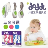 英國 Doddl 兒童學習餐具組/人體工學餐具(綠/藍/粉)