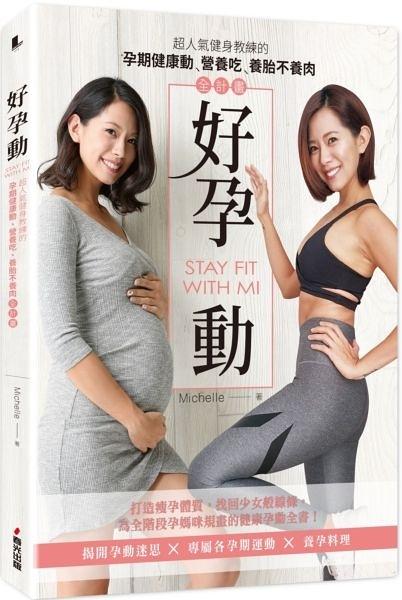 好孕動STAY FIT WITH MI:超人氣健身教練的孕期健康動‧營養吃‧養胎...【城邦讀書花園】