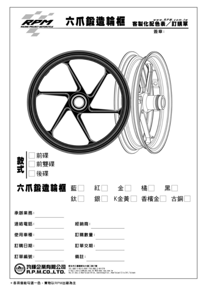 機車兄弟【RPM 12吋 6爪 鍛造輪框 前輪】(BWS、勁戰、新勁戰、三代勁戰)