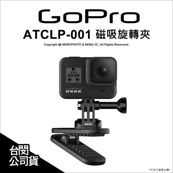 GoPro 原廠配件 ATCLP-001 磁吸旋轉夾 背包夾 Hero 8 7 6 MAX 公司貨★可刷卡★薪創數位