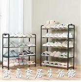 鞋架簡易多層防塵家用組裝經濟型省空間宿舍門口小鞋架子鞋櫃收納WD 创意家居生活馆
