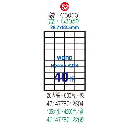 A4 40格 噴墨自黏紙 綠29.7x52.5