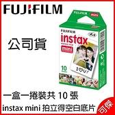 FUJIFILM Instax mini 空白底片 拍立得底片 裸裝 公司貨 24H快速出貨 現貨供應 可傑