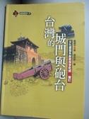 【書寶二手書T1/地理_LIJ】台灣的城門與砲台_戴震宇