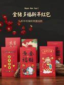 紅包封豬年春節 30個【3C玩家】