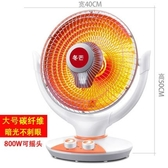 取暖器 電暖氣暖風機烤火爐家用辦公室烤火器電熱扇節能速熱【快速出貨】