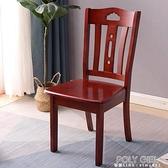 實木餐椅家用椅子簡約凳子書桌椅靠背椅餐桌椅木椅餐廳酒店飯店 ATF 喜迎新春