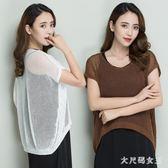 兩件式洋裝 連身裙女鏤空短袖罩衫大碼寬鬆胖mm減齡兩件套潮 df1673【大尺碼女王】