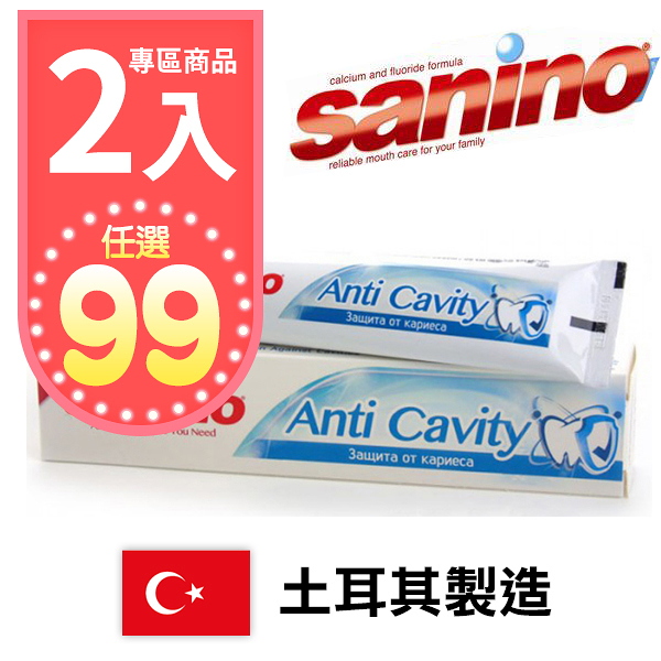土耳其 Sanino 含氟防蛀牙膏 Anti Cavity Toothpaste 128g 【YES 美妝】
