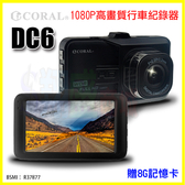CORAL DC6 合金外殼 140度廣角FHD 1080P/行車紀錄器/停車監控/子母畫面/倒車後視鏡頭選購 贈8G