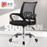 辦公椅 學生電腦椅 升降旋轉椅職員辦公室座椅網布會議椅靠背椅子