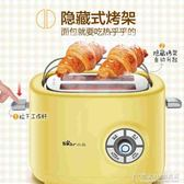 多士爐 烤面包家用吐司機 全自動早餐烤面包 概念3C旗艦店