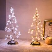 聖誕樹 迷你小聖誕樹擺件家用桌面裝飾彩燈水晶小夜燈場景布置聖誕節禮物