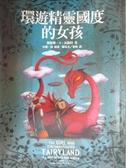 【書寶二手書T4/一般小說_OBK】環遊精靈國度的女孩_凱瑟琳.瓦倫特