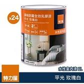 (組)特力屋淨味防霉全效乳膠漆玫瑰白1L-24入