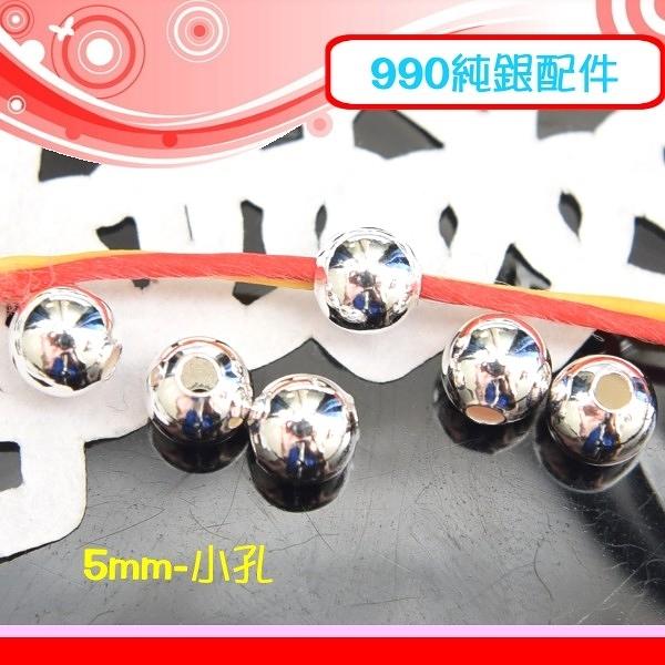 銀鏡DIY 純銀材料配件/5mm亮面圓珠-小孔(990精工版)~適合手作串珠/蠶絲蠟線/幸運衝浪繩(非合金)