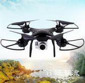 無人機 無人機兒童玩具遙控飛機小型充電直升機高清專業航拍四軸飛行器