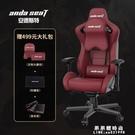 電競椅游戲椅電腦椅舒適家用椅子升降辦公老板椅赤焰王座 果果輕時尚NMS