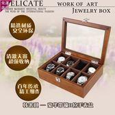 木質手錶盒手鐲手鏈收藏盒文玩收納盒8格木質包絨帶錶包【快速出貨】