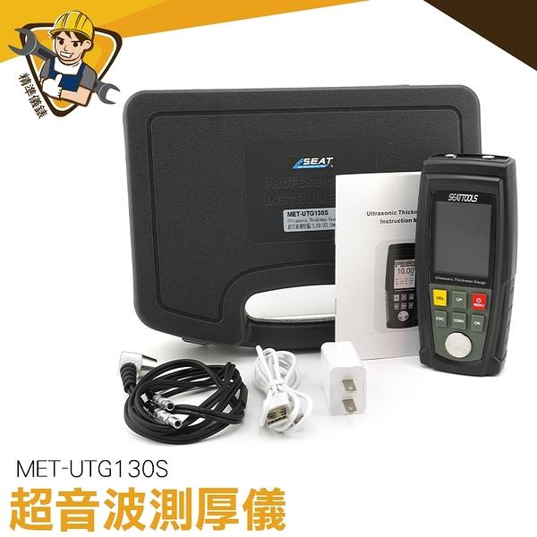 超音波測厚儀 可更換探頭 數顯厚度檢測 精準量測 MET-UTG130S 背光顯示 1~300mm《精準儀錶》