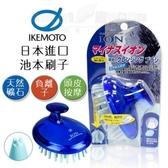 日本原裝IKEMOTO 池本 日本負離子按摩洗頭刷 (日本製)