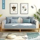 沙發罩北歐雪尼爾沙發墊四季通用幾何圖案沙發巾防滑萬能現代簡約沙發套LXY6030『優童屋』